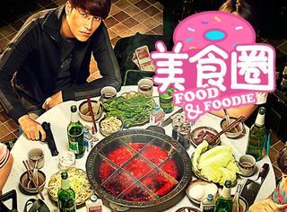 【美食圈】吃货看《火锅英雄》第一观后感——我想吃火锅!