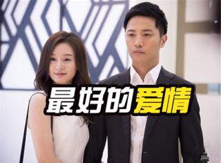 徐大荣&尹明珠分手:正因为我爱你,所以我怎么舍得勉强你!