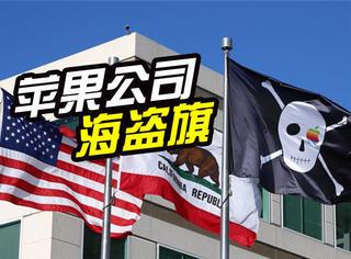 """苹果公司门前升起""""海盗旗"""",这旗子竟隐藏了乔帮主40年的秘密"""