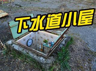 把废弃下水道改造成了小屋,艺术家真会玩