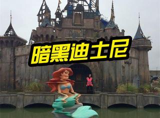 艺术家改造的暗黑系迪士尼乐园,开36天就关门了!