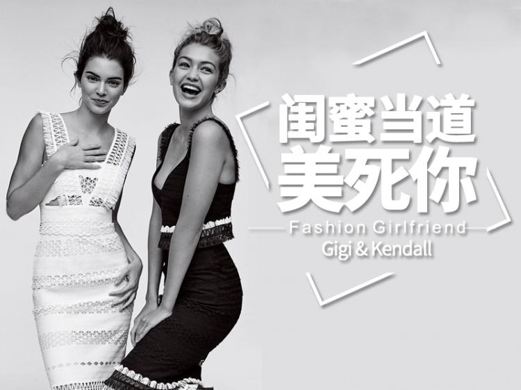 Gigi & Kendall从乡村姐妹花蜕变成街拍queen 多亏了她!