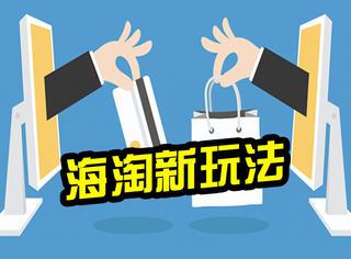 一分钟看懂海淘税改新规定,买买买的购物狂们要彻底奔溃了!