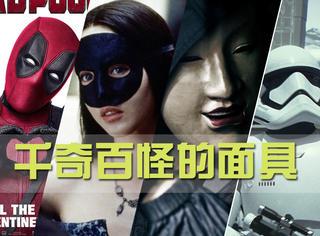 做坏事不想被认出来?来看看电影里的人都带什么面具!