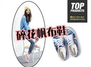 【买买买】智孝欧尼的碎花帆布鞋满足你的少女心!