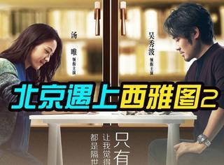 《北京遇上西雅图2》赌场少女汤唯与总被甩大叔吴秀波,又要虐狗啦!