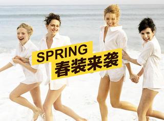 春色满园关不住,大腿赶紧露起来!