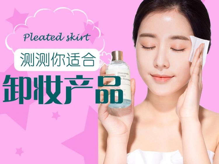 测 | 你适合什么质地的卸妆产品?