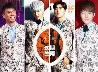 吴亦凡、李易峰、杨洋,这么多男星穿过花西装,谁穿得最漂亮?