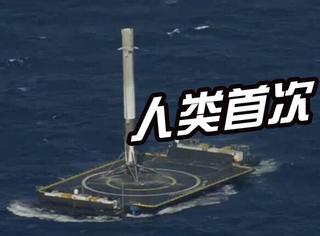 """人类首次:SpaceX成功完成火箭海上回收,离""""全民太空""""又近了一步!"""