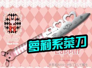 日本推出萝莉系列菜刀,1万块一把的背后真相让人想哭!