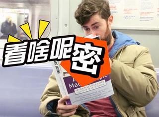 """他捧着本超奇葩""""禁书""""在地铁上读,看看周围乘客的反应吧!"""