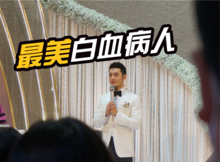 最大的心愿是跟你手牵手走进礼堂,而黄晓明就是我们的证婚人!