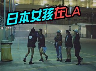 五个日本女孩为跳街舞追梦LA:跳舞这件小事,她们看的比我们都认真
