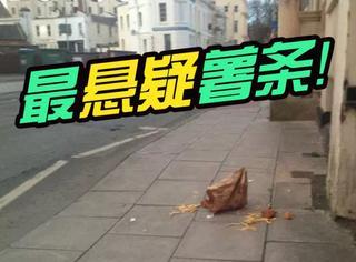 占据英国主流媒体几天新闻版面的,居然就是这么几根散落在地上的炸鸡薯条!