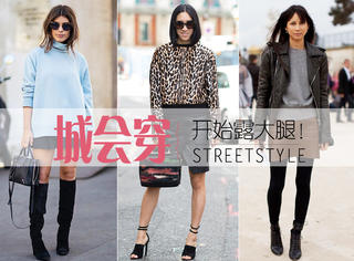 露大腿的季节到了,最chic的短裙搭配都在这儿了!