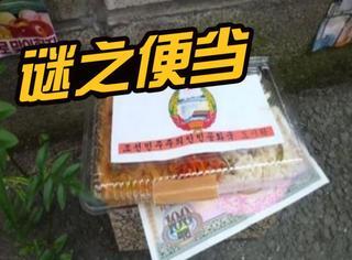 鱼插米饭里,朝鲜民主主义人民共和国谜之便当!