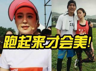 范冰冰武汉马拉松,selina和贾静雯台北半马...这么多明星都爱马拉松!