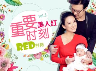 """章子怡的重要日子都穿""""美人红"""" 就凭它惊艳四座实至名归!"""