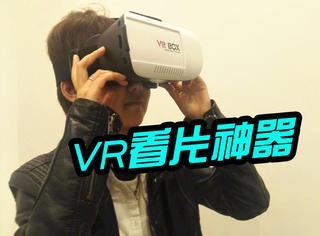 我花88块买了淘宝的VR眼镜,你想知道的真相都在这儿