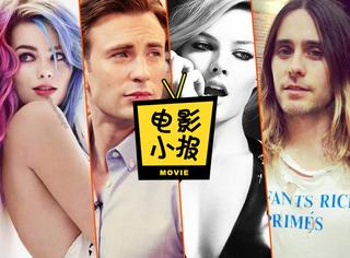 【电影小报】美队3、自杀小队、神奇动物,今年最好看的大片都爆预告啦!