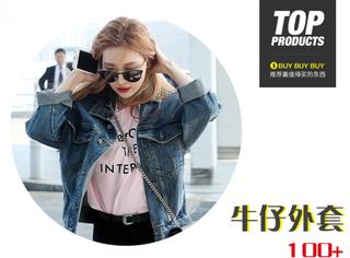 【买买买】这件让韩国女星心水的外套才要100多!