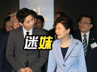 宋仲基、李敏镐、林允儿...韩国总统真是个爱追星的迷妹啊!