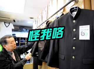 日本校服涨价称因为中国人太爱吃火锅,网友:怪我咯!