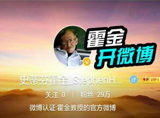 霍金开微博向中国小伙伴问好,粉丝们已经hold不住了!