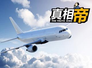 """【真相帝】""""屎从天降""""?那么问题来了:飞机是如何处理排泄物的?"""