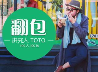 【100人100包】Vol.31 | 动画导演TOTO,他是个有才有趣有品的讲究人儿!