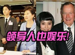 国家领导人也混娱乐圈!宋仲基和朴槿惠,奥巴马和成龙,普京和小李子