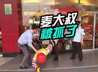 """广州麦当劳叔叔被城管""""抓走""""了,网友:它犯了什么错?"""