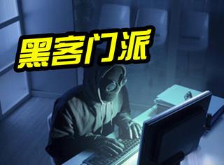 """黑客也是有门派的,谁遇到他们都得乖乖""""投降"""""""