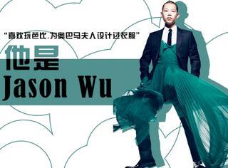 Jason Wu | 他从小爱玩芭比,却让奥巴马夫人对他的设计赞不绝口!
