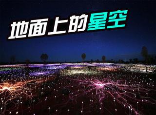 星空原野:他用五万个小灯点亮一整片沙漠,创造超现实童话!