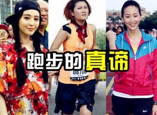 你以为范冰冰Selina贾静雯跑步是为健身?她们收获的远不止于此