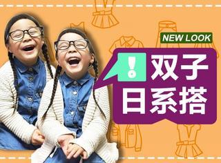 赢了!4岁双胞胎博主示范日系一衣多穿 肉包身材萌不SHI你!