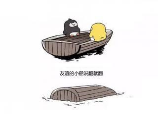 友谊的小船说翻就翻,根本不留一丝反应的余地