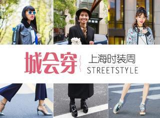 各路潮人齐聚上海时装周,咱中国的时尚潮人一点不比国外差!
