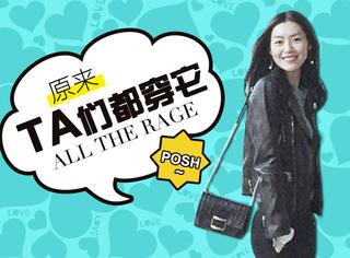 """【明星同款】刘雯背着书包去上学,这""""书包""""有点豪!"""