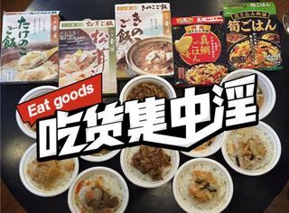 【吃货集中淫 】5款日式速食盖浇饭,终于不用啃泡面了!