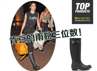 【买买买】雨靴也时髦货,明星们出门可都爱穿它呢!