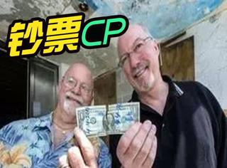 为了半张1美元钞票的重逢,两位老爷爷等了40年