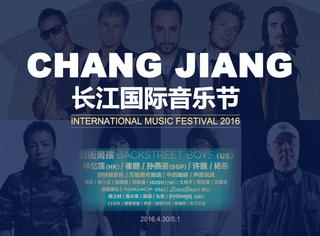 后街男孩、好妹妹乐队、孙燕姿…长江国际音乐节的阵容简直是顶配啊!