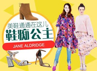 美鞋通通在这里!被老佛爷钦点的鞋痴公主Jane Aldridge鞋柜大公开!