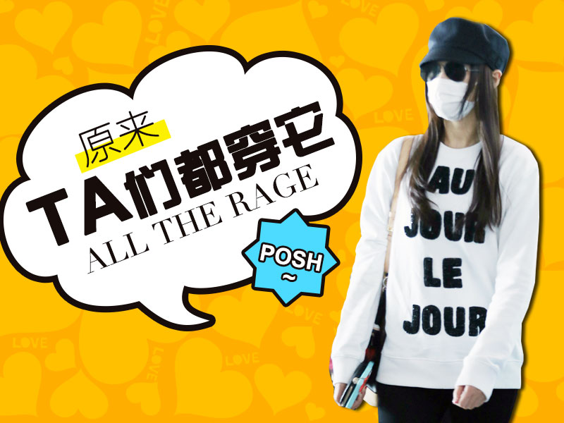 【明星同款】唐嫣机场太低调,黑白轻松配你还认得出吗?