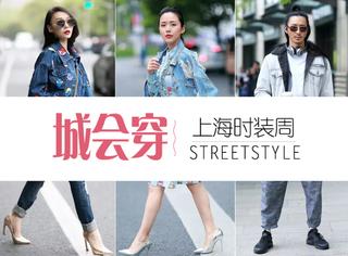 上海时装周 | 接地气儿又好看的牛仔搭配都在这儿了!