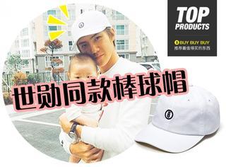 【买买买】韩国人都爱世勋同款的棒球帽!