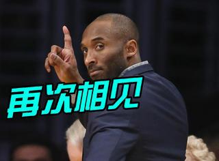 你只知道科比打篮球,却不知道他到处蹭课搞家业!